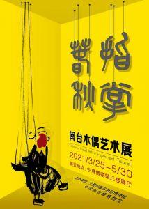 指掌春秋——闽台木偶艺术展(宁夏博物馆)