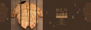 洹水殷契——商代甲骨文特展(重庆中国三峡博物馆)