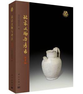 北京文物与考古(第7辑)
