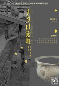 高丹:十大考古评选见证八千年中国海洋文化的余姚井头山遗址
