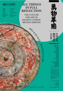 万物毕照——中国古代铜镜文化与艺术(清华大学艺术博物馆)