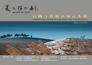 阿拉善博物馆:美在阿拉善——岩画与居延汉简艺术展