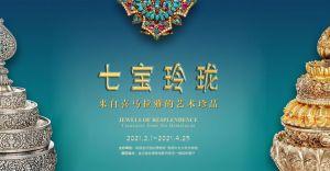 七宝玲珑——来自喜马拉雅的艺术珍品(成都金沙遗址博物馆)