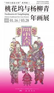 """""""当时只道是寻常""""系列展三——桃花坞与杨柳青年画展(中国扇博物馆)"""