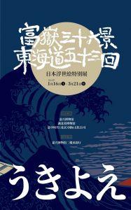 日本浮世绘特展(嘉兴博物馆)