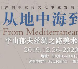 从地中海到中国——平山郁夫丝绸之路美术馆藏文物展(深圳博物馆)