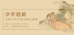 卓荦迎新——中韩牛年生肖文物交流展(上海博物馆)