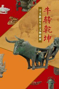 牛转乾坤——辛丑新春生肖文物联展(常州博物馆)
