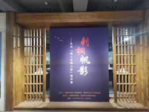 刺桐帆影——泉州'海上丝绸之路'遗存展(敦煌博物馆)