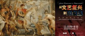从文艺复兴到印象派——欧洲绘画五百年(湖南省博物馆)