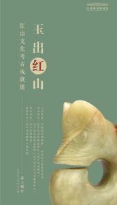 玉出红山——红山文化考古成就展(中国国家博物馆)