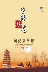 瓷路拾遗——陶瓷撷萃展(吉安市博物馆)