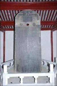 铁器时代 · 爨龙颜碑