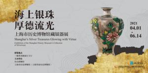 海上银珠·厚德流光——上海市历史博物馆藏银器展(舟山博物馆)