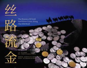 丝路流金——丝绸之路上的金银货币精华展(浙江省博物馆)