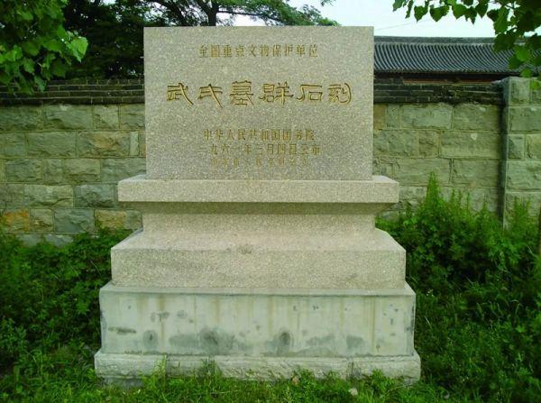 铁器时代 · 武氏石祠
