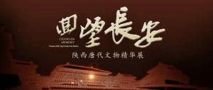 回望长安——陕西唐代文物精华展(金沙遗址博物馆)