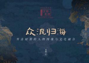 湖南省博物馆:众流归海——明清时期的人物图像与文化融合