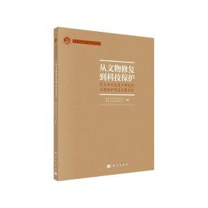 从文物修复到科技保护--重庆市文化遗产研究院文物保护修复发展简史