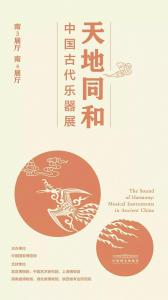 天地同和——中国古代乐器展(中国国家博物馆)