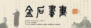 金石书画系列展览(第四期)(浙江省博物馆)