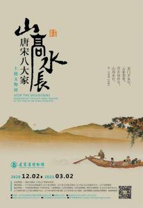 山高水长——唐宋八大家主题文物展(辽宁省博物馆)