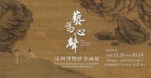 艺为心声——深圳博物馆书画展(深圳博物馆)