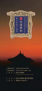 大漠雍和——雍和宫唐卡集萃展(保利艺术博物馆)