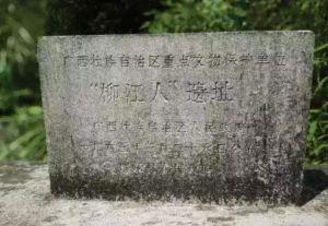 旧石器时代 · 柳江人