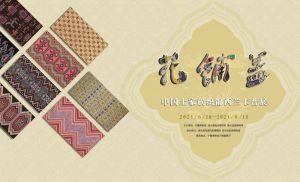 花铺盖——中国土家族织锦西兰卡普展(宁夏博物馆)