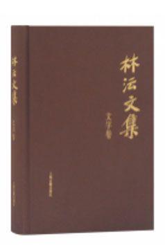 林沄文集(三卷)