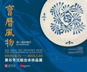 宝历风物——黑石号沉船出水珍品展(上海博物馆)