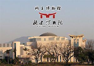 福建博物院开放时间调整