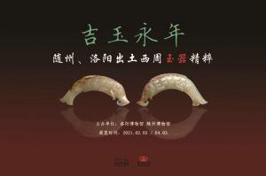 吉玉永年——随州、洛阳出土西周玉器精粹(洛阳博物馆)