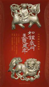山西青铜博物馆:如银岁月 美意延年——山西传统银饰展