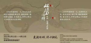 """赤峰博物馆:""""双璧同辉——红山·良渚文化展"""""""
