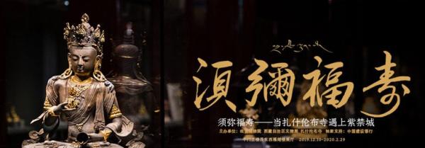 须弥福寿——当扎什伦布寺遇上紫禁城(故宫博物院)