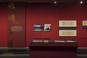中国国家博物馆:薪火相传——中国戏曲学院建校暨新中国戏曲教育70年成就展