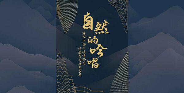 自然的吟唱——重庆中国三峡博物馆馆藏花鸟画艺术展(安徽博物院)