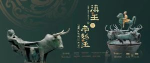 滇王与南越王(西汉南越王博物馆)