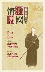 乡国情怀——张天方先生文物史料展(嘉兴博物馆)