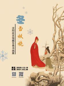冬雪妖娆——沈阳故宫藏冬景书画展(沈阳故宫博物院)