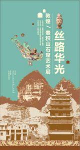 安阳博物馆:丝路华光——敦煌、麦积山石窟艺术展