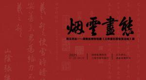 烟云尽态 ——湖南省博物馆藏《三希堂法帖》展(湖南省博物馆)