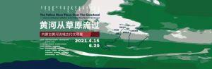黄河从草原流过——内蒙古黄河流域古代文明展(包头博物馆)