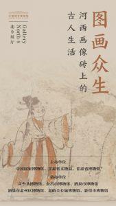 图画众生——河西画像砖上的古人生活(国家博物馆)