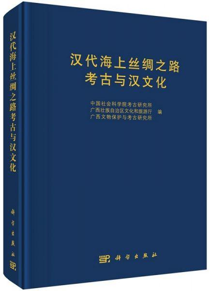 汉代海上丝绸之路考古与汉文化
