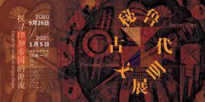 秘鲁古代文明展——探寻印加帝国的源流(湖南省博物馆)