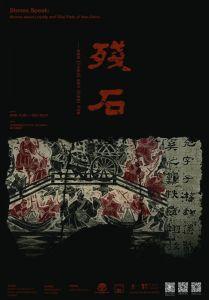 残石——曹操墓【七女复仇】影像与【子游碑】书法展