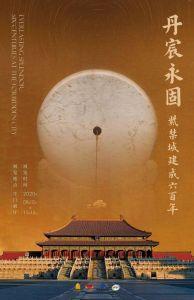 丹宸永固——紫禁城建成六百年(故宫博物院)